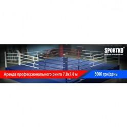 Аренда боксерского ринга Sportko Олимпийский (7,8x7,8 м)